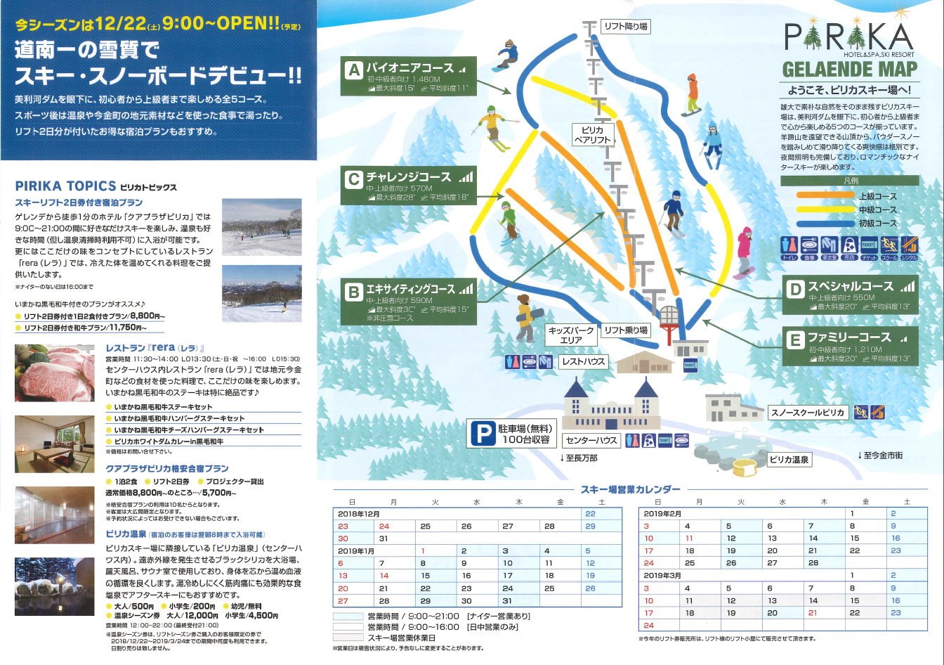 http://www.town.imakane.lg.jp/gyousei/SnapCrab_NoName_2018-12-20_16-53-2_No-00.png